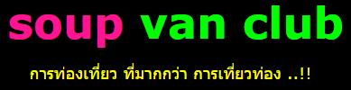 เว็บsoupvanclub.com